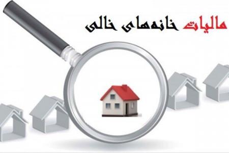 نرخ مالیات بر خانه های خالی