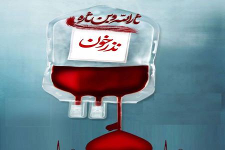 ثبت نام نذر خون در محرم