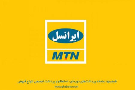 رایگان شدن شبکه شاد برای مشترکین ایرانسل