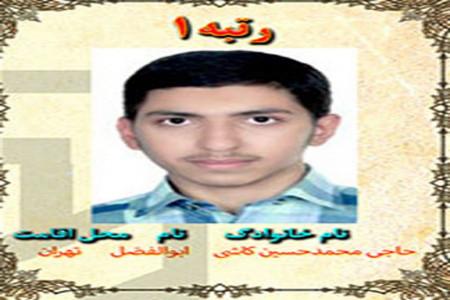 ابوالفضل حاجی محمدحسین کاشی نفر اول کنکور ریاضی