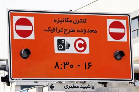 اعلام ساعت جدید طرح ترافیک تهران از مهرماه 99