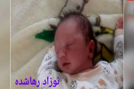 رها کردن نوزاد در منظریه تبریز