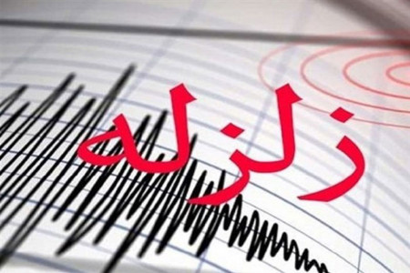مشحصات زلزله امروز اصفهان