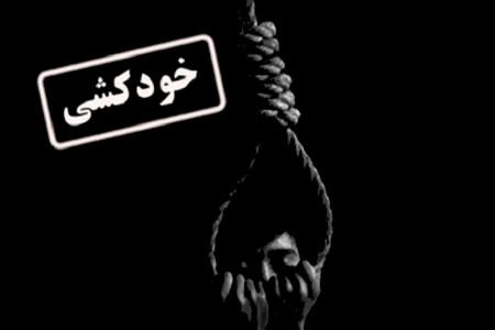 خودکشی پسر 11 ساله به خاطر نداشتن گوشی در بوشهر