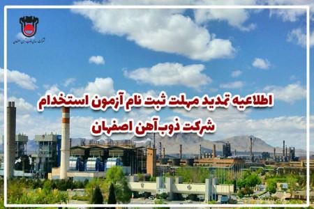 استخدام ذوب آهن اصفهان : مهلت و نحوه ثبت نام آزمون استخدامی ذوب آهن