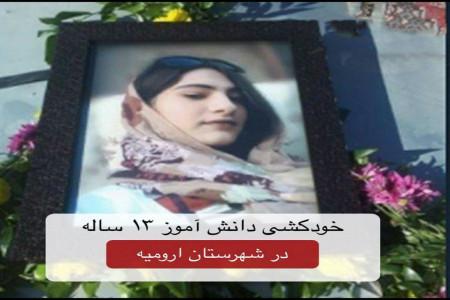 علت خودکشی پرستو جلیلی دانش آموز 13 ساله در ارومیه چه بود ؟ | دلگرم