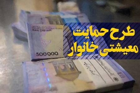 معیشتی 100 هزار تومانی کی واریز می شود ؟