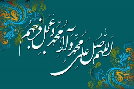 نحوه خواندن نماز توسل به حضرت محمد (ص)