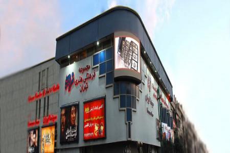 لیست کامل سینماهای تهران همراه با آدرس و تلفن