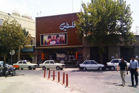 لیست کامل سینماهای شیراز همراه با آدرس و تلفن