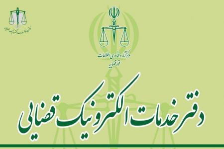 لیست دفاتر خدمات الکترونیک قضایی یزد + آدرس و تلفن