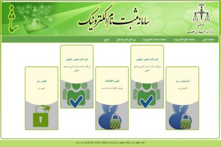 آدرس و تلفن دفاتر خدمات الکترونیک قضایی کرمان