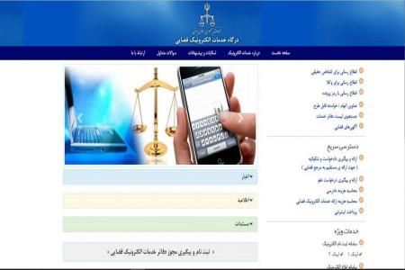 لیست دفاتر خدمات الکترونیک قضایی زنجان + آدرس و تلفن