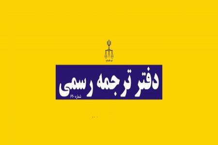 فهرست دفاتر ترجمه اسناد رسمی تبریز همراه با آدرس