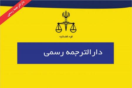 دفاتر ترجمه اسناد رسمی همدان همراه با آدرس