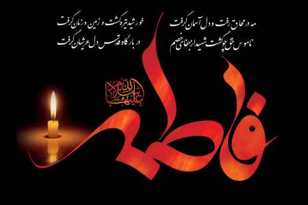 جدیدترین و برترین اشعار ویژه شهادت حضرت فاطمه زهرا (س)