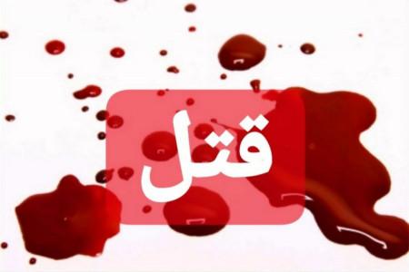 مردی در شیراز همسرش را به قتل رساند