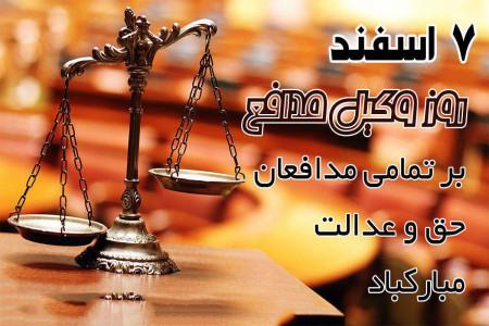 گلچین زیباترین اشعار درباره روز وکیل