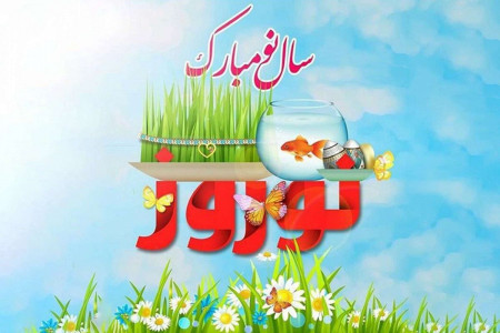برترین اشعار عطار در مورد نوروز و بهار