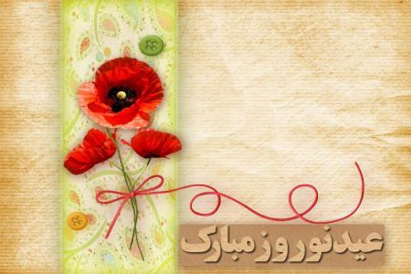 شعر عید نوروز کارو | اشعار زیبای کارو درباره نوروز و حاجی فیروز