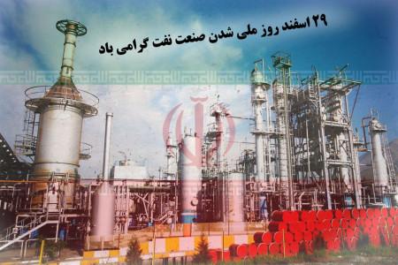 20 پیام تبریک به مناسبت روز ملی شدن صنعت نفت ایران