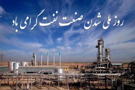 زیباترین اشعار در وصف روز ملی شدن صنعت نفت در 29 اسفند