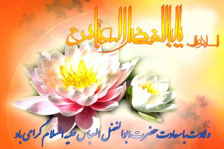 برترین شعرها در وصف ولادت حضرت ابوالفضل العباس و روز جانباز