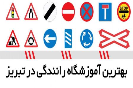 لیست آموزشگاه های رانندگی در تبریز