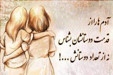 خاص ترین و زیباترین پیام تبریک روز جهانی بهترین دوست