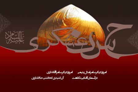 جدیدترین عکس پروفایل شهادت امام حسن عسکری