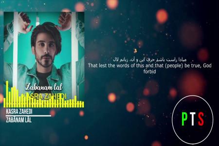 متن آهنگ زبانم لال از کسری زاهدی ( Kasra Zahedi | Zabanam Lal)