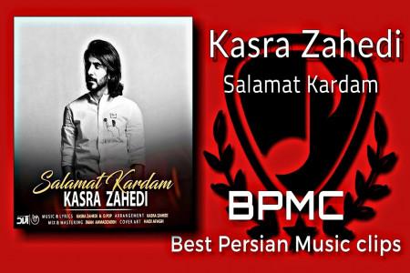متن آهنگ سلامت کردم از کسری زاهدی ( Kasra Zahedi | Salamat Kardam)