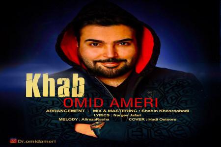 متن آهنگ خواب امید آمری (Omid Ameri | Khab)