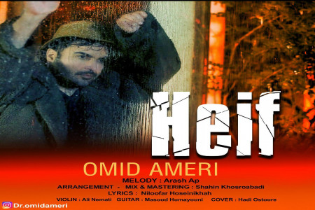 متن آهنگ امید آمری حیف (Omid Ameri | Heif)