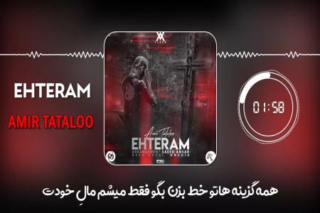 متن آهنگ احترام تتلو (Amir Tataloo – Ehteram)