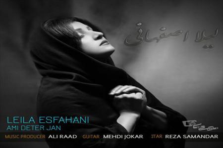 متن آهنگ لیلا اصفهانی بنام آ می دتر جان (Leila Isfahani)