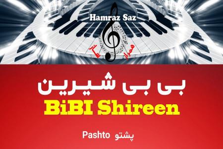 متن آهنگ بی بی شیرین افغانی (lyrics song bb shirin afghani)