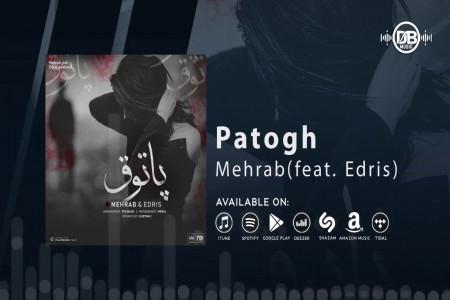 متن آهنگ پاتوق مهراب (Mehrab Patogh New Music Download)