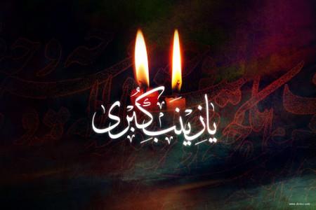 چگونگی وفات حضرت زینب (س) و علت شهادت ایشان
