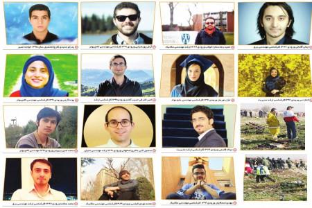 اسامی و بیوگرافی نخبگان و افراد مهم جانباخته در پرواز مرگ اوکراین