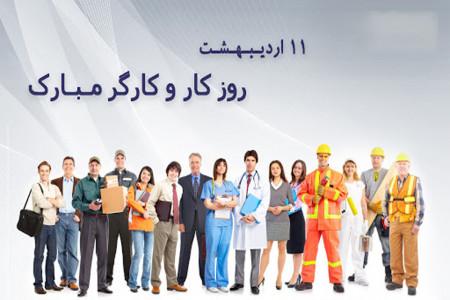 روز جهانی کار و کارگر در سال 99 چه روزی است ؟