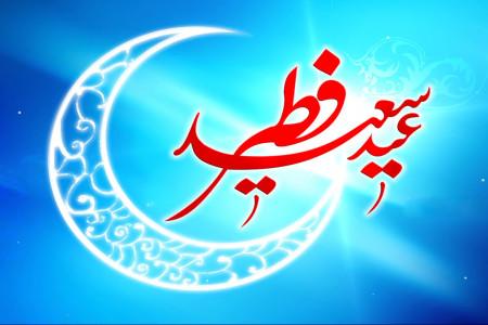 تاریخ دقیق عید فطر در تقویم سال 99