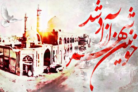 تاریخ آزاد سازی خرمشهر در تقویم سال 99 چه روزی است ؟
