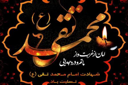 تاریخ شهادت امام محمد تقی در سال 99 چه روزی است ؟