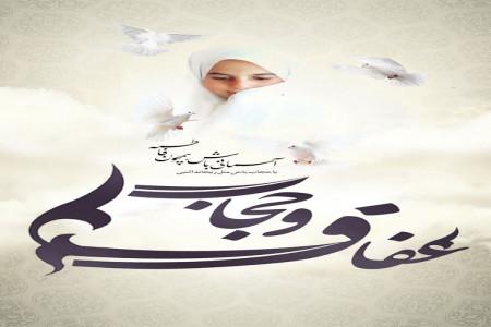 روز عفاف و حجاب در تقویم 99 چه روزی است ؟