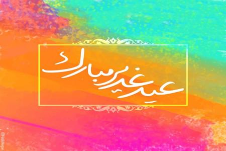 تاریخ عید غدیر خم 99 چه روزی است ؟