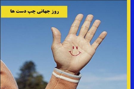 تاریخ روز جهانی چپ دست ها در سال 99 چه روزی است ؟