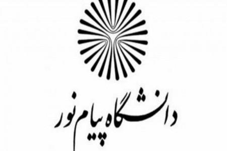 زمان برگزاری امتحانات لغو شده نیمسال اول 99-98 پیام نور