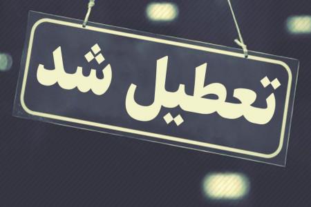 مدارس و دانشگاه های استان مرکزی یک هفته تعطیل شد