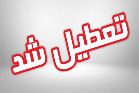 مدارس گلستان چهارشنبه 20 آذر تعطیل شد
